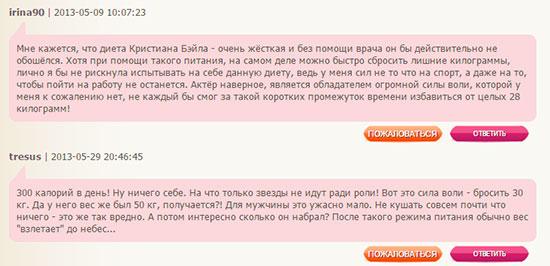 """диета Кристиана Бейла для фильма """"Машинист"""""""